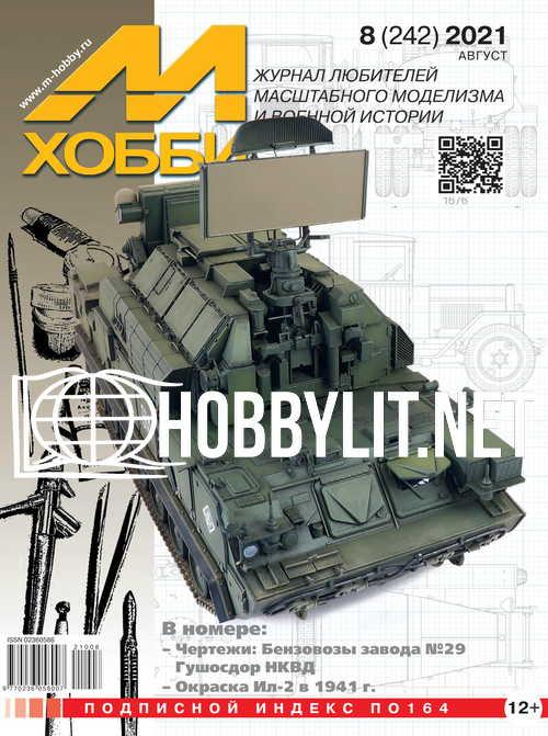 M-HOBBY 2021-08